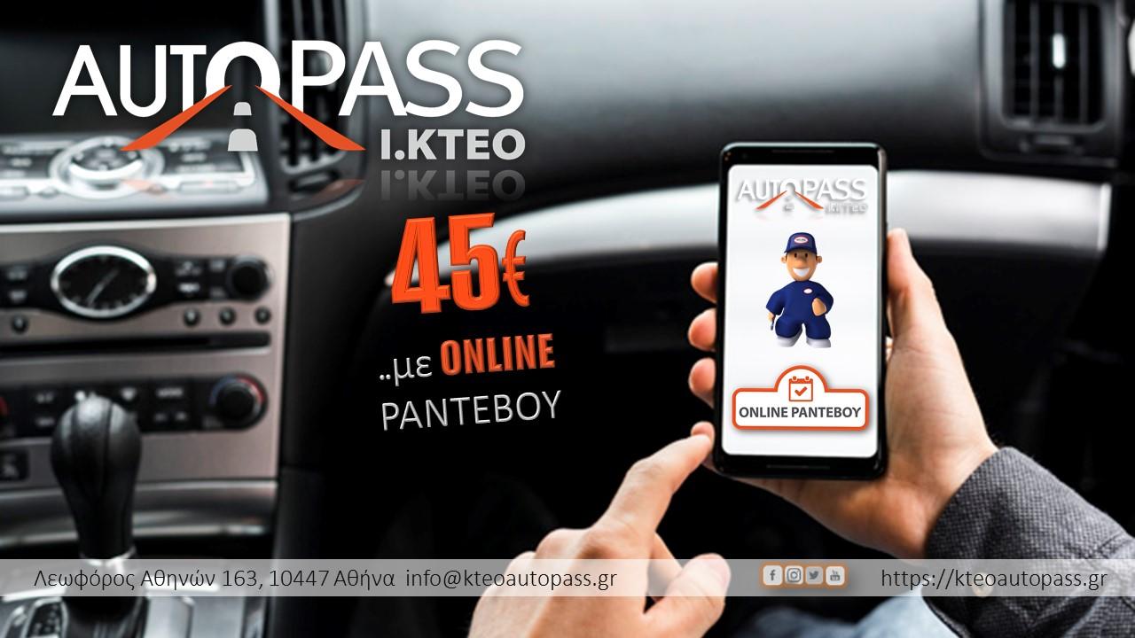 online ραντεβού 45 ευρώ ΚΤΕΟ auutopass
